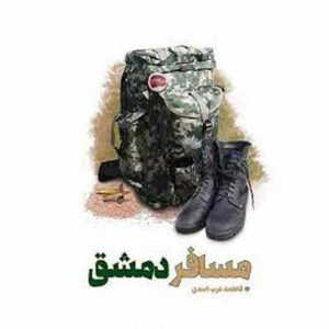 کتاب مسافر دمشق