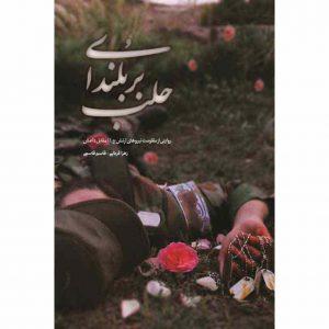کتاب بر بلندای حلب