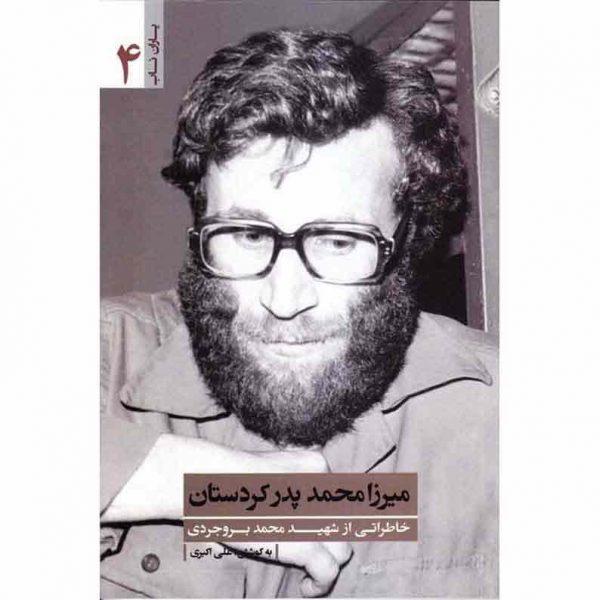 کتاب میرزا محمد، پدر کردستان