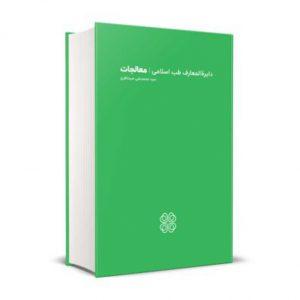 کتاب دايرةالمعارف طب اسلامی