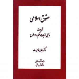 کتاب حقوق اسلامی