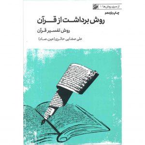 کتاب روش برداشت از قرآن