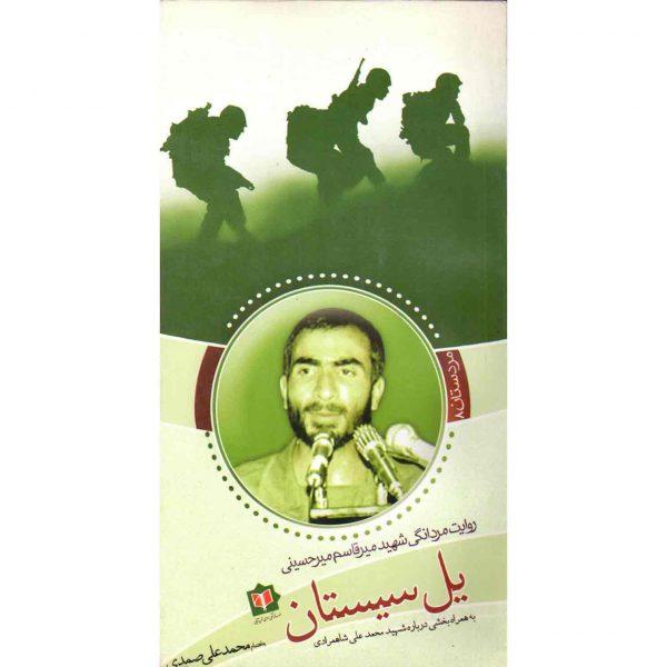 کتاب یل سیستان