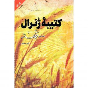 کتاب کتیبه ژنرال - جلد دوم: قمحانه