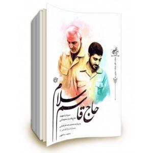 کتاب حاج قاسم سلام