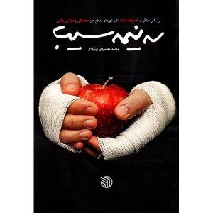 کتاب سه نیمه سیب