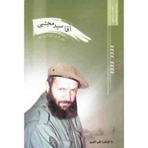 آقا سید مجتبی