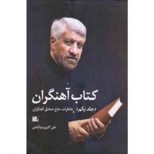 کتاب آهنگران - جلد اول: خاطرات حاج صادق آهنگران