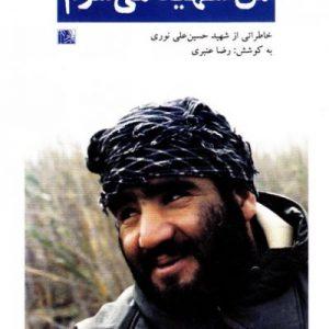 فرزندان روح الله 3: من شهید می شوم؛ خاطراتی از شهید حسین علی نوری