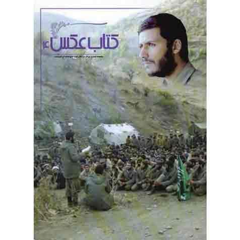 کتاب عکس 4: مجموعه تصاویر سردار سرلشکر شهید حاج محمد ابراهیم همت