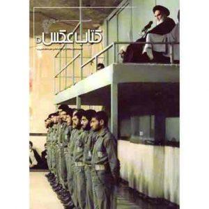 کتاب عکس 5: مجموعه تصاویر بنیانگذار کبیر انقلاب اسلامی حضرت امام خمینی (ره)