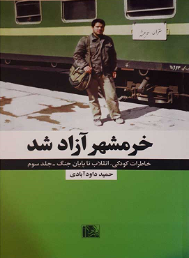 مجموعه انقلاب، جنگ، صلح - جلد سوم: خرمشهر آزاد شد