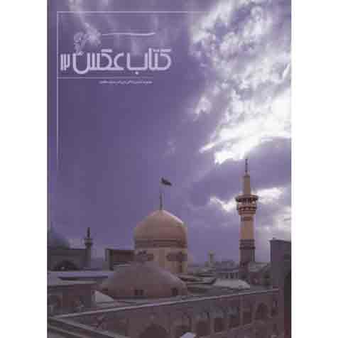 کتاب عکس 12: مجموعه تصاویر اماکن متبرکه و عتبات عالیات