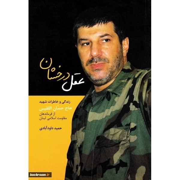 عقل درخشان: زندگی نامه و خاطرات شهید حاج حسان اللقیس