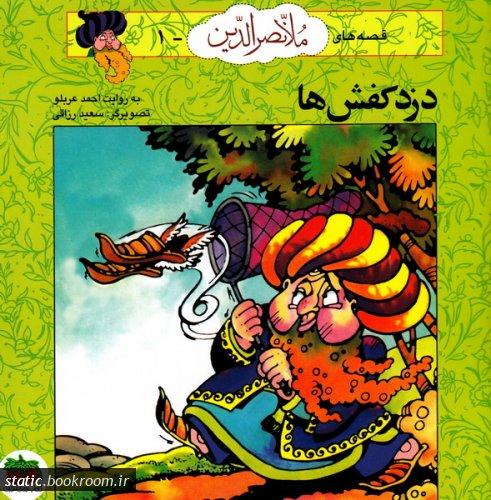 قصه های ملانصرالدین (1): دزد کفشها