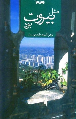 کتاب مثل بیروت بود