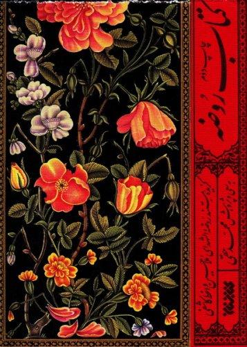 کتاب روضه: گزیده مستند روضه الشهدای ملاحسین واعظ کاشفی