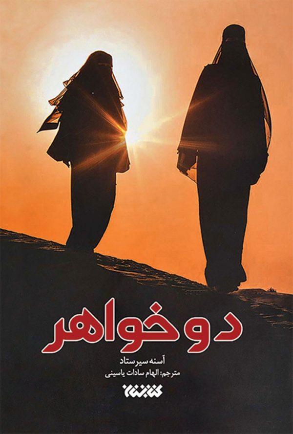 کتاب دو خواهر