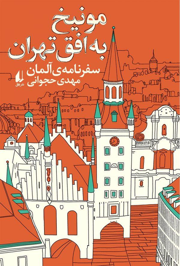 کتاب مونیخ به افق تهران: سفرنامه آلمان