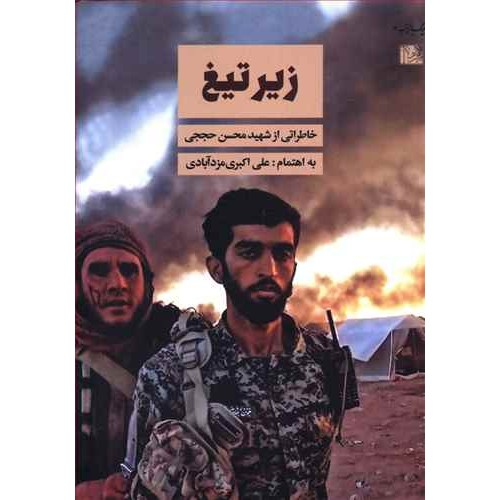 لبیک یا زینب 4: زیر تیغ؛ خاطراتی از شهید محسن حججی