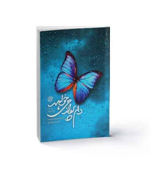 کتاب دلم پرواز می خواهد