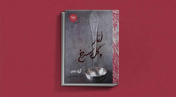 بهترین کتاب های آشپزی ایرانی