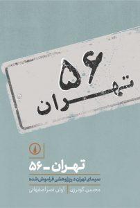پرفروشترین کتاب