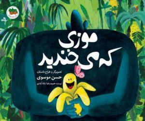 کتابهای کودکان