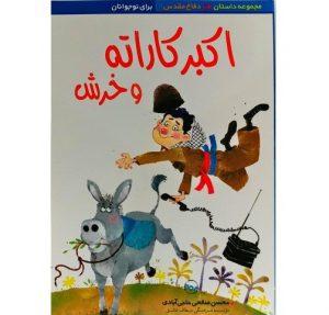 کتابهای اکبرکاراته